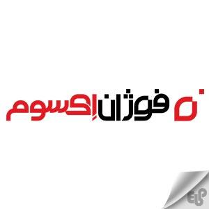 نمایندگی اسکنر فوژان