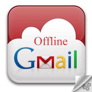 نحوه دسترسی به ایمیل ها بدون اینترنت